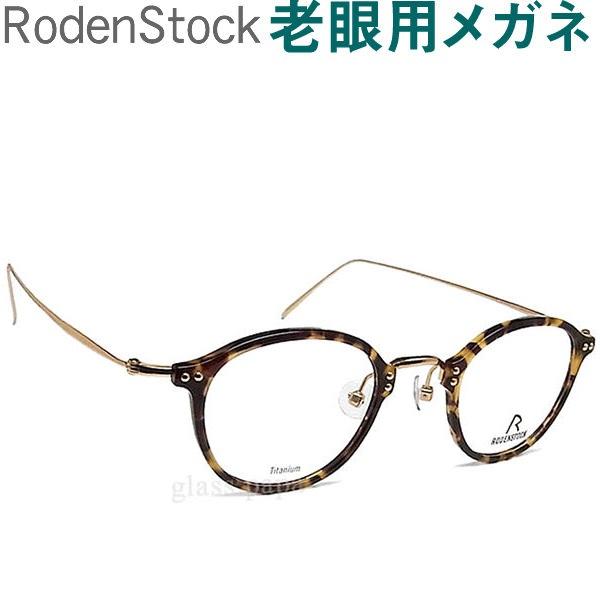既成老眼鏡と見え方が違う、疲れも違う  レンズが大切!ローデンストック老眼用メガネ HOYA・SEIKOメガネ用薄型レンズ使用 男性用 RODEN STOCK 7059-C 老眼鏡(シニアグラス・リーディンググラス)送料無料 眼鏡