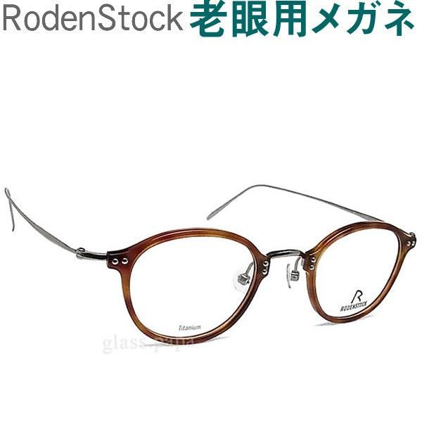 レンズが大切!ローデンストック老眼用メガネ HOYA・SEIKOメガネ用薄型レンズ使用 男性用 RODEN STOCK 7059-D 老眼鏡(シニアグラス・リーディンググラス)送料無料 眼鏡