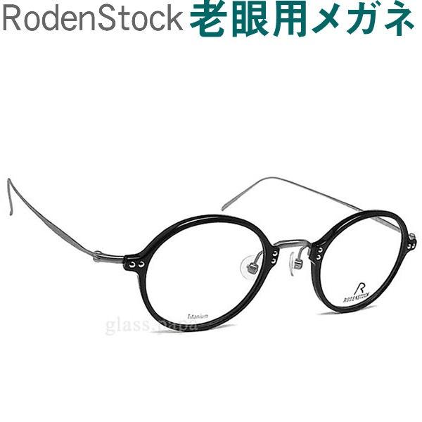 レンズが大切!ローデンストック老眼用メガネ HOYA・SEIKOメガネ用薄型レンズ使用 男性用 RODEN STOCK 7061-A 老眼鏡(シニアグラス・リーディンググラス)送料無料 眼鏡