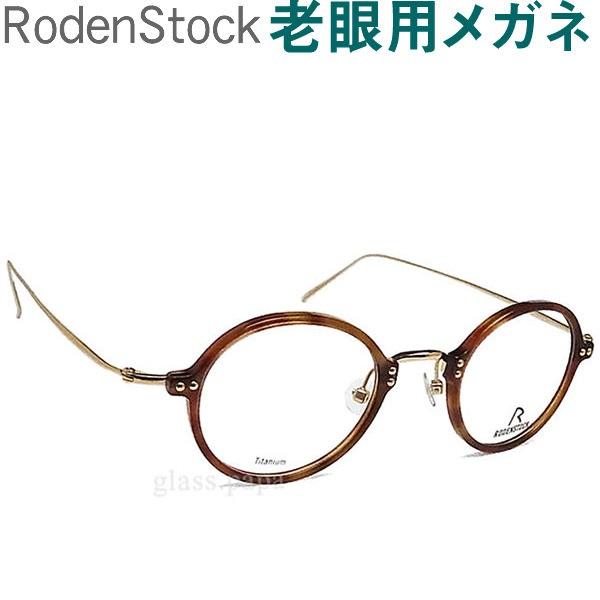 レンズが大切!ローデンストック老眼用メガネ HOYA・SEIKOメガネ用薄型レンズ使用 男性用 RODEN STOCK 7061-B 老眼鏡(シニアグラス・リーディンググラス)送料無料 眼鏡