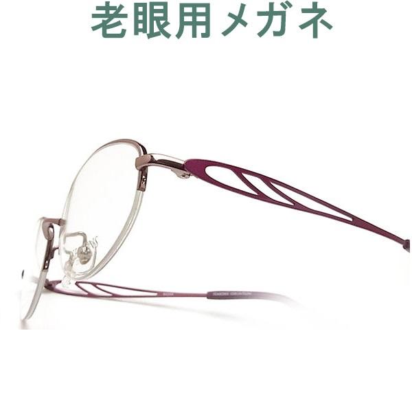 レンズが大切!おしゃれな老眼用メガネ HOYA・SEIKOメガネ用薄型レンズ使用 女性用 SEASONS 204C2 老眼鏡(シニアグラス・リーディンググラス)送料無料 眼鏡 普通サイズ 日本製