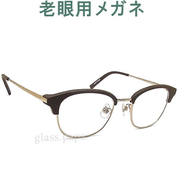 ヴィクター&ロルフ老眼用メガネ HOYA・SEIKOメガネ用薄型レンズ使用 VIKTOR&ROLF 0183-3 老眼鏡(シニアグラス・リーディンググラス)送料無料 男性用 女性用 普通サイズ