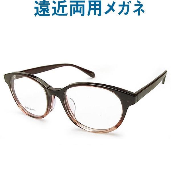 30代の頃に戻るメガネ 遠近両用メガネ NO.8353 老眼鏡の度数でご注文下さい 近くも見える伊達眼鏡 プラスチック 普通サイズ 送料無料