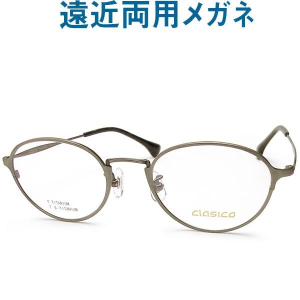 30代の頃に戻るメガネ お洒落な遠近両用メガネ《安心のSEIKO・HOYAレンズ使用》CLASICO 306C2 老眼鏡の度数でご注文下さい 近くも見える伊達眼鏡 男性用 普通サイズ