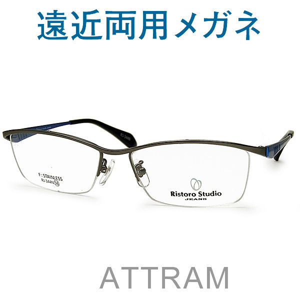 30代の頃に戻るメガネ カッコいい遠近両用メガネ《安心のSEIKO・HOYAレンズ使用》Ristoro Studio 344C2 老眼鏡の度数でご注文下さい 近くも見える伊達眼鏡 普通~やや大きめサイズ