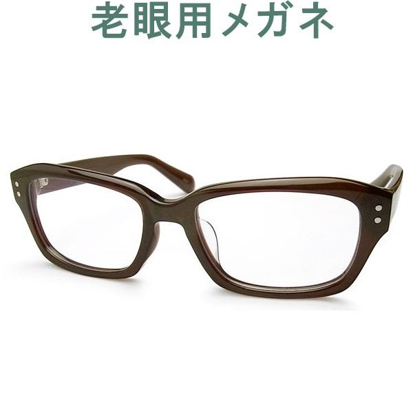 レンズが一番大切! 太セル老眼用メガネ 安心のHOYA・SEIKOメガネ用薄型レンズ使用 8350-BR 老眼鏡(シニアグラス・リーディンググラス)送料無料 大きめサイズ
