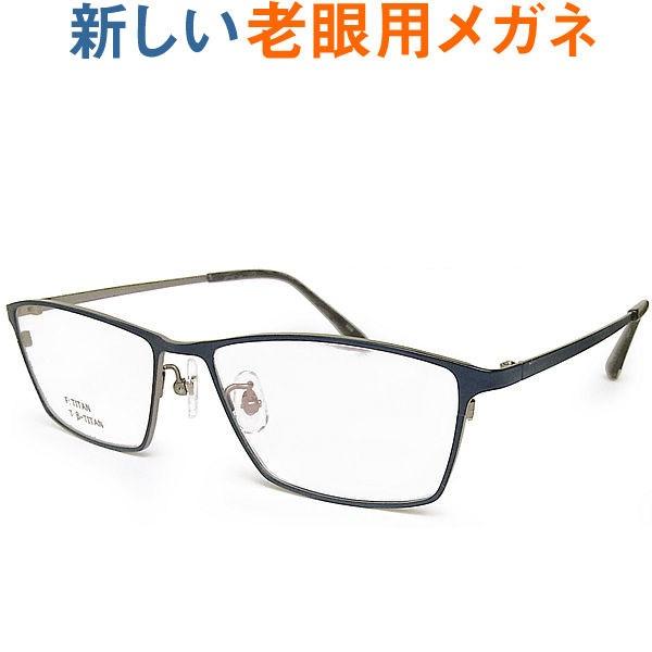 新しいこれからの老眼鏡、手元からちょっと先まで見える【ワイド老眼用メガネ】軽く快適な賭け具合 8338 パソコンに最適(シニアグラス・リーディンググラス)青色光カットも可