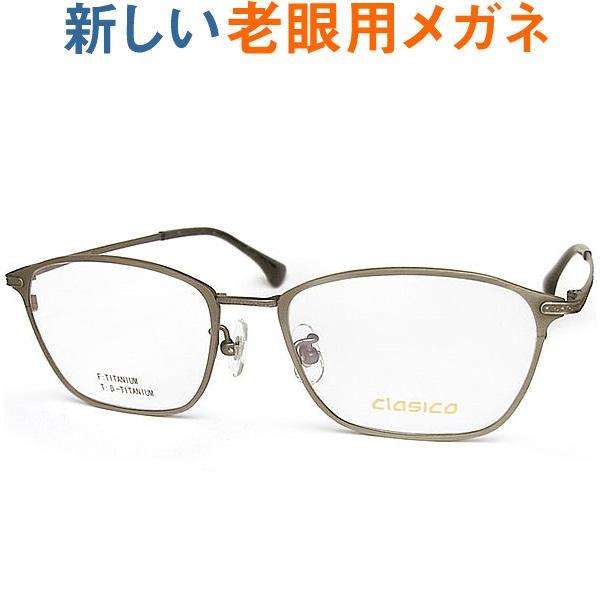 新しいこれからの老眼鏡、手元からちょっと先まで見える【ワイド老眼用メガネ】CLASICO C2 パソコンに最適(シニアグラス・リーディンググラス)青色光カットも可 男性用 普通サイズ ライトグレーマット