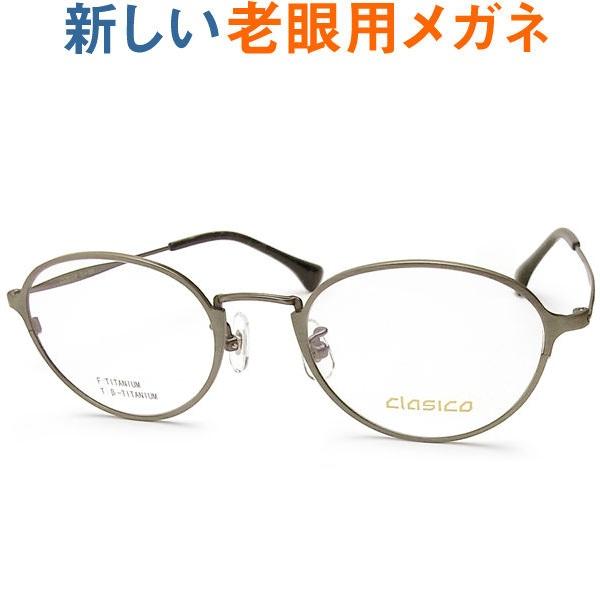 新しいこれからの老眼鏡、手元からちょっと先まで見える【ワイド老眼用メガネ】CLASICO 306c2 パソコンに最適(シニアグラス・リーディンググラス)青色光カットも可 お洒落なクラシックモデル 男性用 普通サイズ
