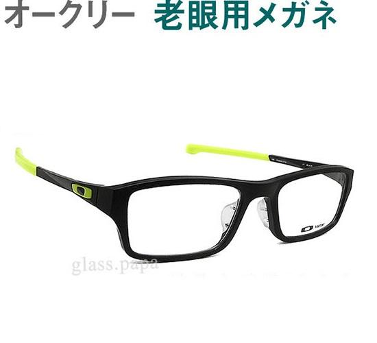 オークリー 老眼用メガネ【レンズが大切です】HOYA・SEIKO薄型レンズ使用 OAKLEYシャンファー 8045-0755 老眼鏡(シニアグラス・リーディンググラス)やや大きめサイズ