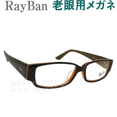 【大切な目のために】HOYA・SEIKOメガネ用薄型レンズ使用 RayBanレイバン5250-2044 老眼鏡(シニアグラス・リーディンググラス)男性用 オプションでブルーライト青色光カットも