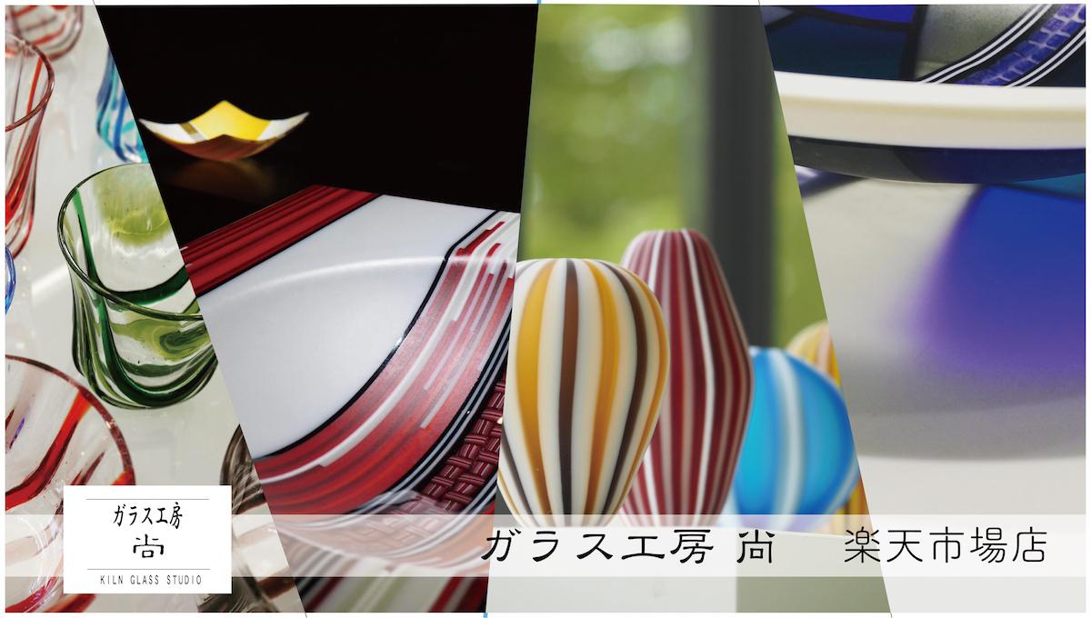 ガラス工房尚 楽天市場店:ガラス工芸品を取り扱っています