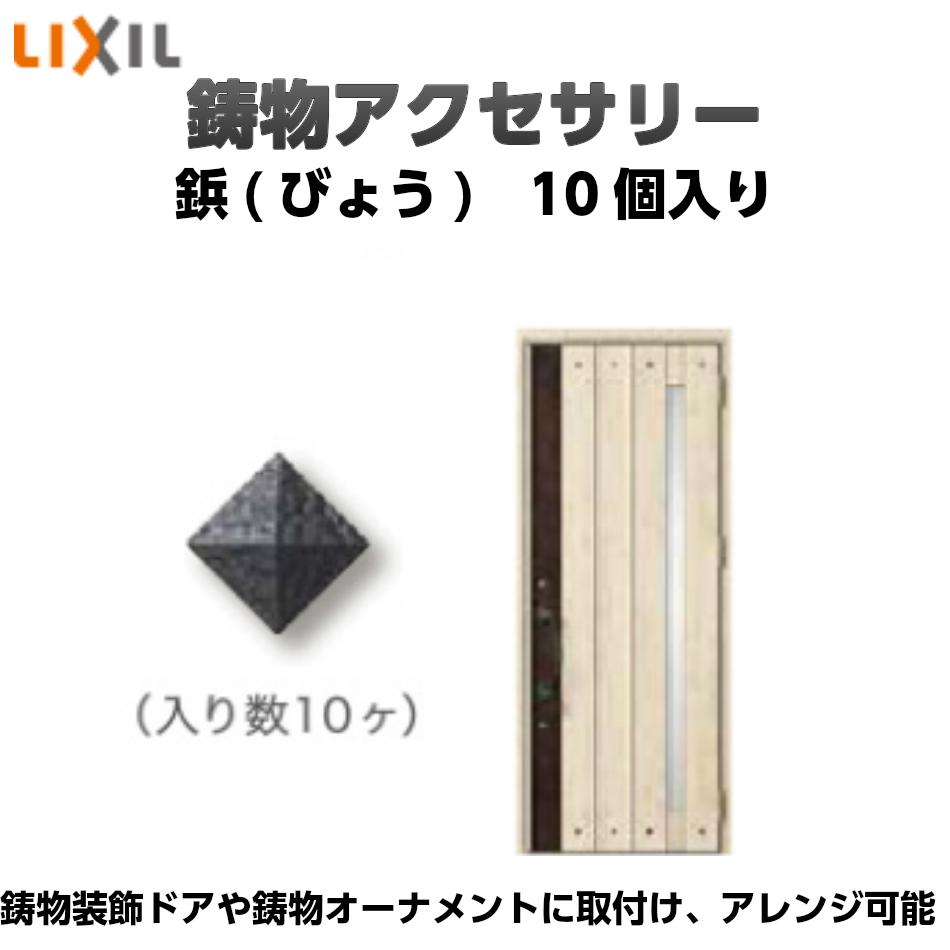 鋳物アクセサリー 鋲 びょう 10個入り リクシル 玄関ドア ジエスタ2 オプション パーツ 両面テープ加工