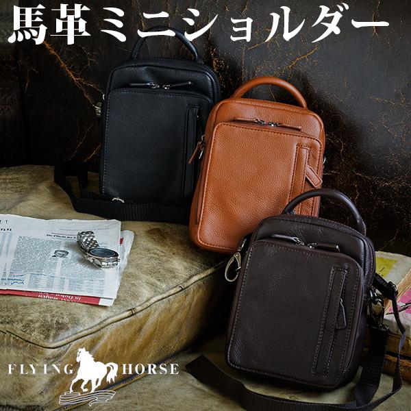 【FLYING HORSE】 ホースレザー(馬革)2WAYミニショルダーバッグ[父の日 敬老の日 誕生日 プレゼント ギフト 革 本革 鞄 バック][送料無料]