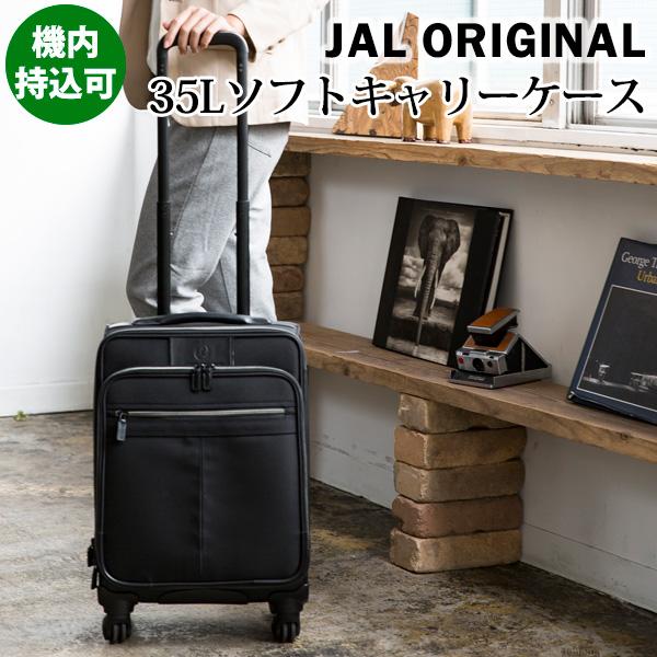 JALオリジナルソフト キャリーケース スーツケース 機内持ち込み [JA]