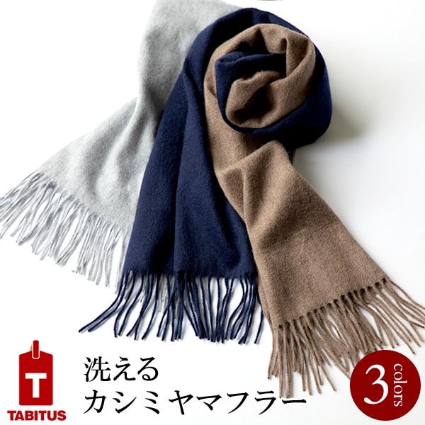 メンズ マフラー ストール 洗える カシミヤマフラー[TABITUS / タビタス]暖かい カシミア カシミヤ[JA]