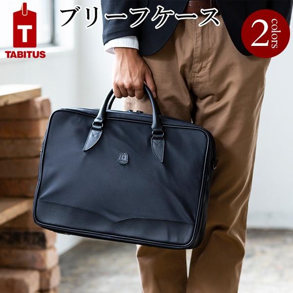 メンズ ブリーフケース ビジネス バッグ ショルダー ショルダーバッグ 通勤 通勤バッグ ビジネスバッグ かばん 鞄[TABITUS / タビタス][JA][送料無料]