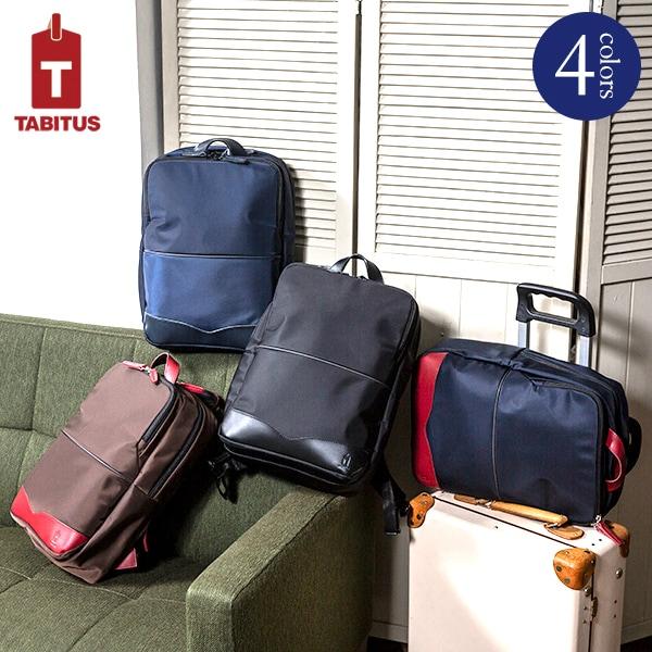 リュック リュックサック リュクスパックXS 小さめリュック ビジネス 旅行 TABITUS タビタス [TABITUS/タビタス][JA][送料無料] ポイントアップ対象