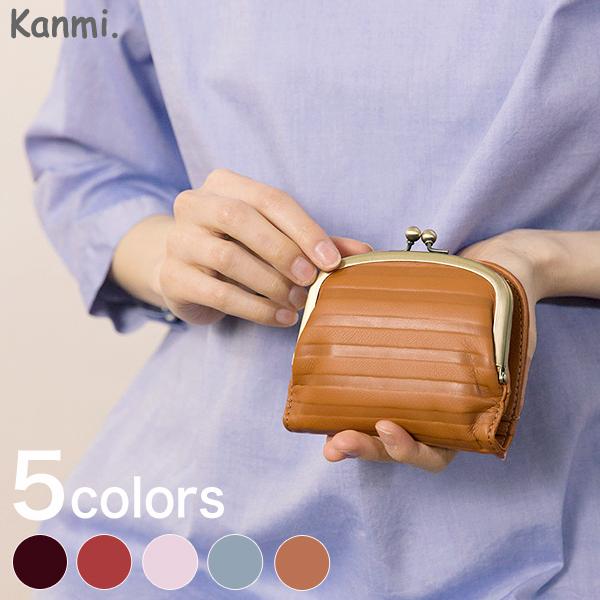 [2018春夏新作] Kanmi. /カンミ シマシマ がま口コンパクトウォレット W18-83 [財布] [がま口]