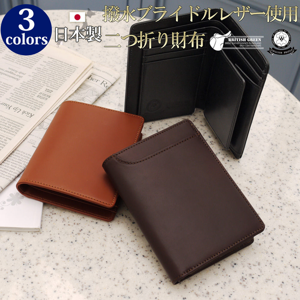 [BRITISH GREEN] Water-repellent Bridle leather Bi-fold Wallet (made in Japan)