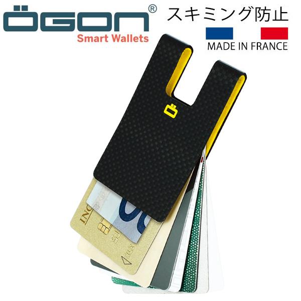 OGON 3C フランス製 リアルカーボン スマート マネークリップ [カードケース クレジットカードケース カードクリップ マネークリップ スキミング防止 オゴン][送料無料]