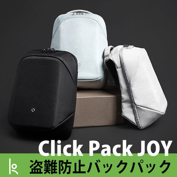 Click Pack JOY クリックパック ジョイ[Korin Design/コリンデザイン][clickpack リュック リュックサック 防犯 旅行 TSAロック USB 充電ポート 携帯充電 通学バッグ 通勤バッグ][送料無料]