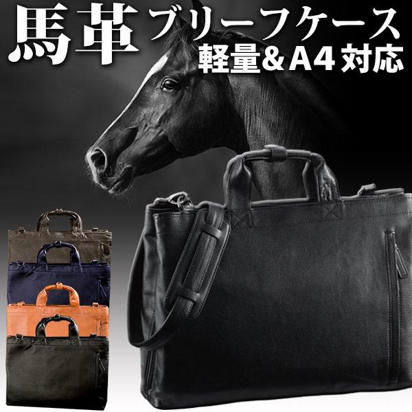 【FLYING HORSE】ホースレザー(馬革)ブリーフケースSW / ビジネスバッグ [父の日ギフト][送料無料]