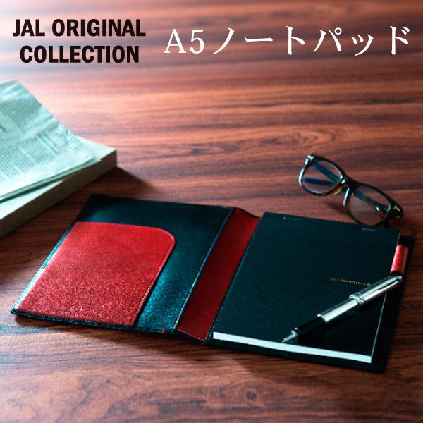 A5ノートパッド[JAL ORIGINAL/JALオリジナル][トラベル 旅行 グッズ 航空グッズ 誕生日 プレゼント] [JA][送料無料] ポイントアップ対象