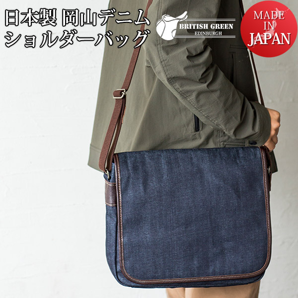 acheter populaire fdcf4 7f2a4 I take it, and A4 supports Okayama denim flap shoulder bag slant made in  Japan