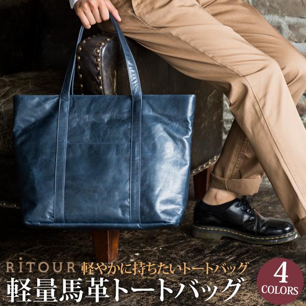 【RiTOUR/リツア】日本製 軽量 馬革 トートバッグ 本革 バッグ [送料無料]