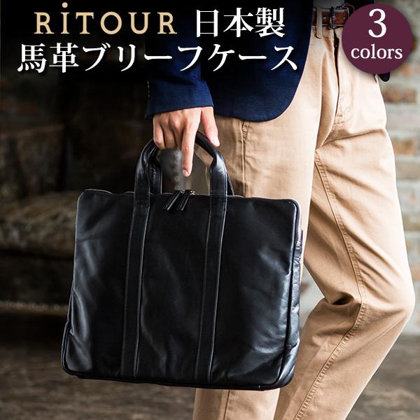 【RITOUR/リツア】日本製 軽量 馬革 ブリーフケース 本革 バッグ ビジネス [送料無料] セール対象