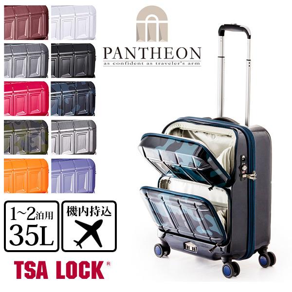 PANTHEON パンテオン PTS-6005 35L スーツケース キャリーケース キャリーバッグ ハードキャリー 機内持ち込み フロントオープン ダブルフロントポケット [送料無料] [A.L.I/アジアラゲージ]