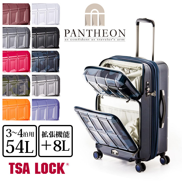 PANTHEON パンテオン PTS-6006 54L+8L 拡張機能 スーツケース キャリーケース キャリーバッグ ハードキャリー ダブルフロントポケット [送料無料] [A.L.I/アジアラゲージ]