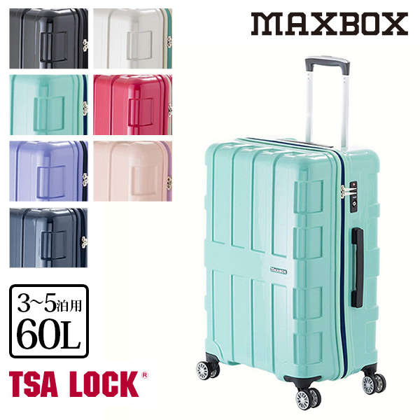 MAXBOX ALI-1601 60L スーツケース キャリーケース キャリーバッグ ハードキャリー[送料無料] [A.L.I/アジアラゲージ]