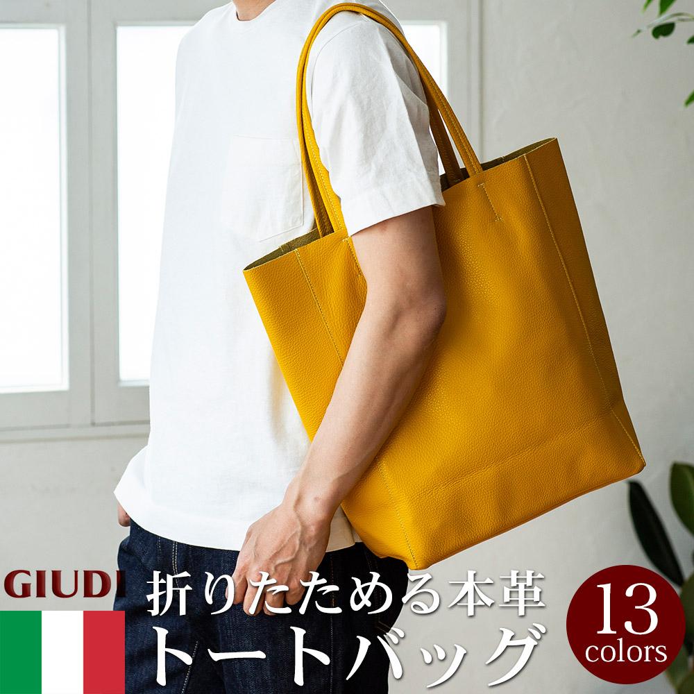イタリア製 縦型レザートートバッグ[送料無料][メンズ レディース ユニセックス トートバッグ レザーバッグ][GIUDI/ジウディ]
