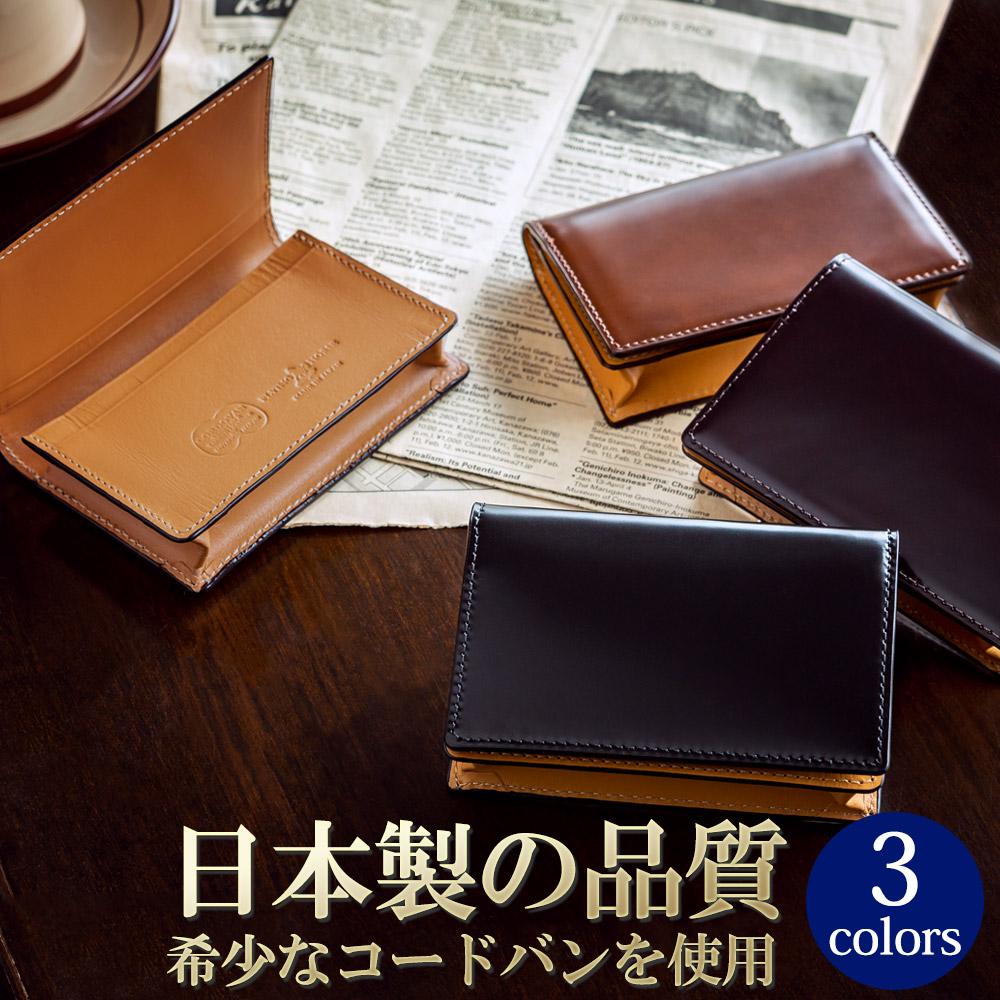 コードバン レザー 日本製 カードケース 名刺入れ [FLYING HORSE / フライングホース] [名入れ無料] [送料無料]