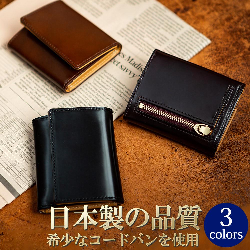 コードバン レザー 日本製 三つ折り財布 胸ポケット財布 コンパクト財布 ミニ財布 [FLYING HORSE / フライングホース] [名入れ無料] [送料無料]