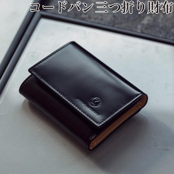 コードバン 三つ折り財布 コンパクト財布 ミニウォレット トラベル 旅行 JALロゴ 宮内産業[送料無料]