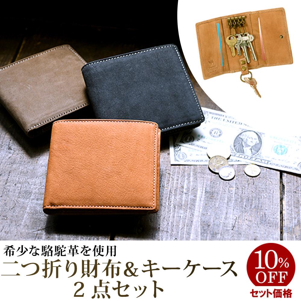 [名入れ無料]【送料無料】駱駝革使用!駱駝革二つ折り財布×キーケースセット グレンフィールド
