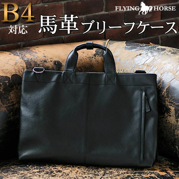 【FLYING HORSE】ホースレザー(馬革) B4ブリーフケース SW / 本革ビジネスバッグ【FF特典】