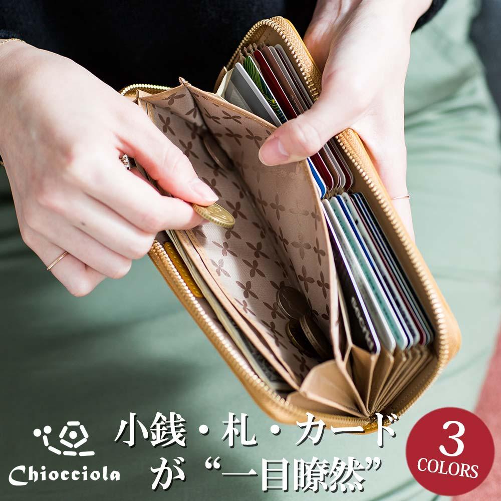 [名入れ無料]【Chiocciola/キオッチョラ】一目瞭然ウォレット2017SLIM[レディース 大容量 長財布][送料無料]