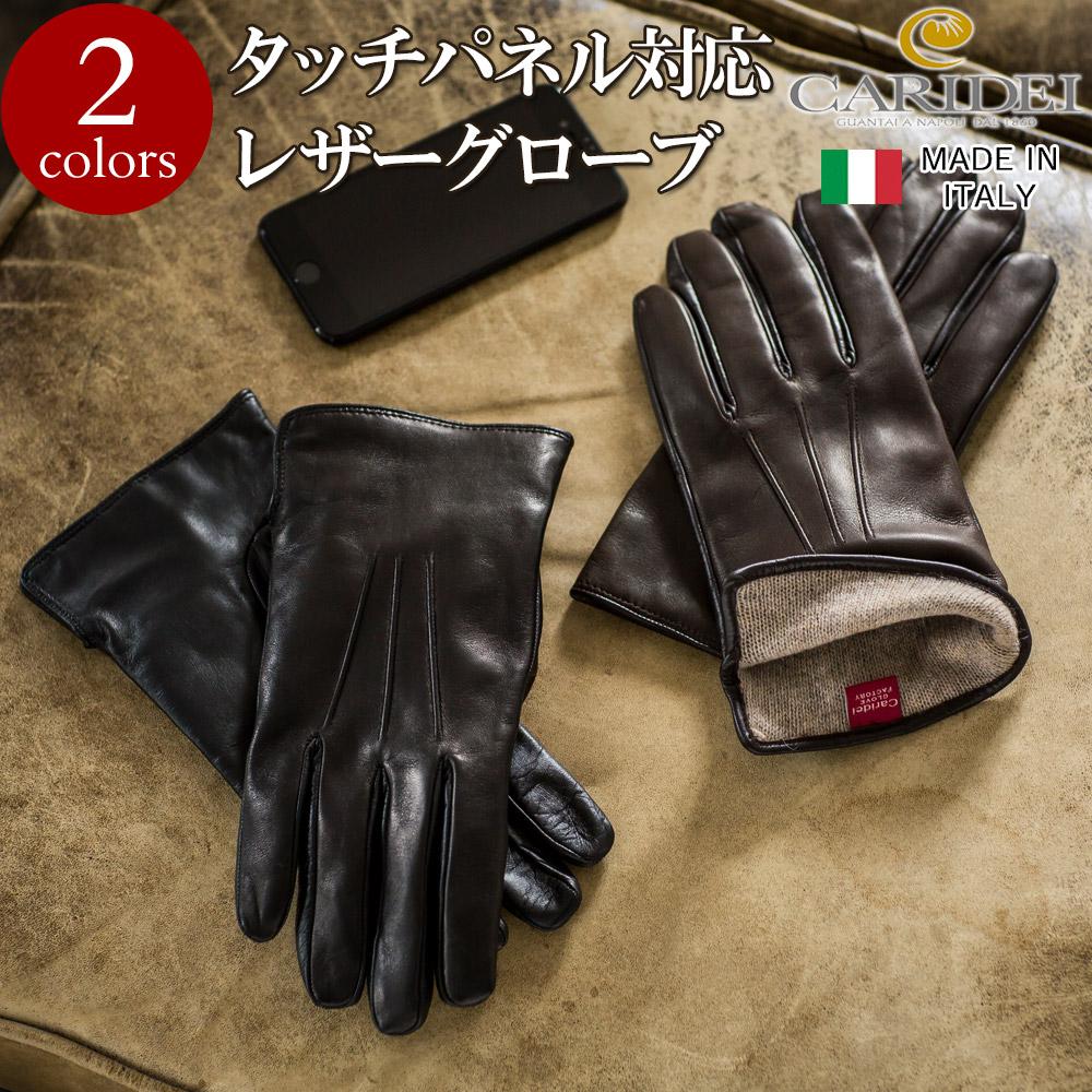 【CARIDEI/カリデイ】イタリア製タッチパネル対応レザーグローブ(メンズ)[ラムスキン手袋 クリスマスギフト][送料無料]