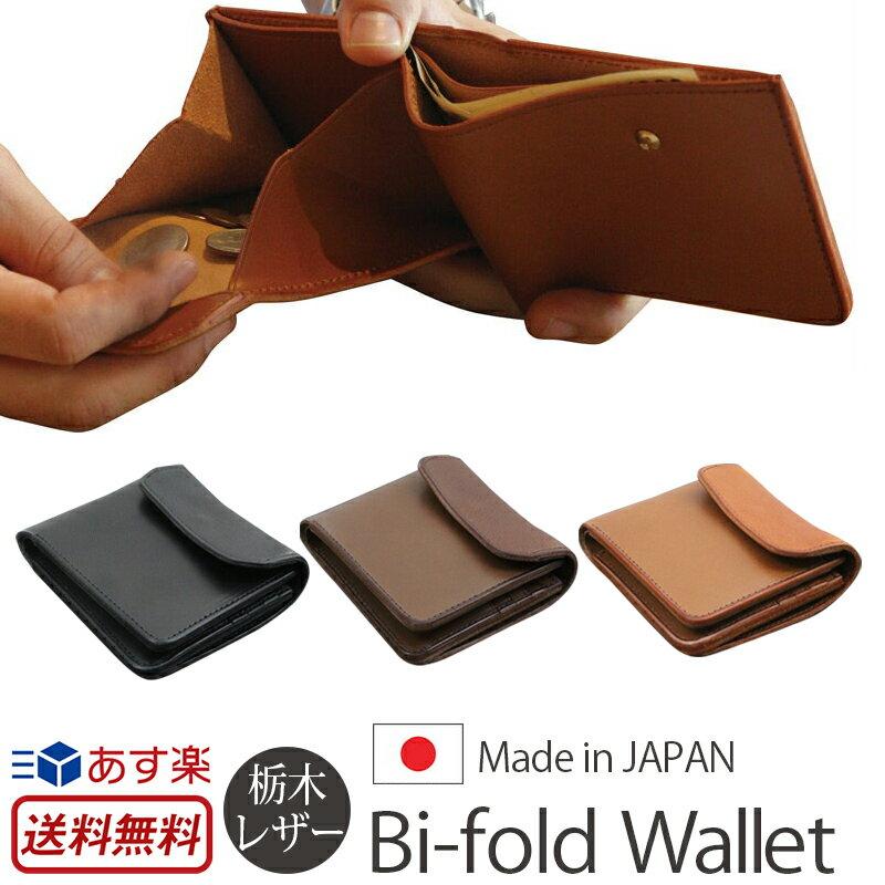 【送料無料】【あす楽】【正規販売店】 財布 メンズ 二つ折り日本製 栃木レザー 粋 SUI