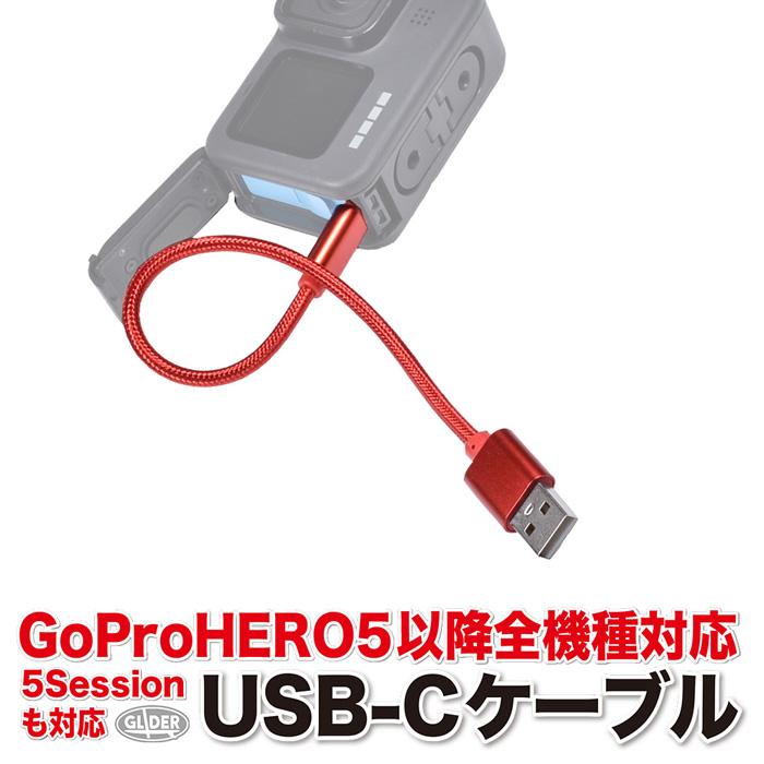 USB-Cケーブル HERO9 贈答 8 7 6 5 5Session対応 GoPro用アクセサリー HERO8 赤 go212 充電 接続 Max ゴープロ用 オズモポケット ポケット2 用 Pocket2 送料無料 国際ブランド アクセサリー Osmo オスモポケット Fusion GoPro オスモアクション対応 Action Pocket