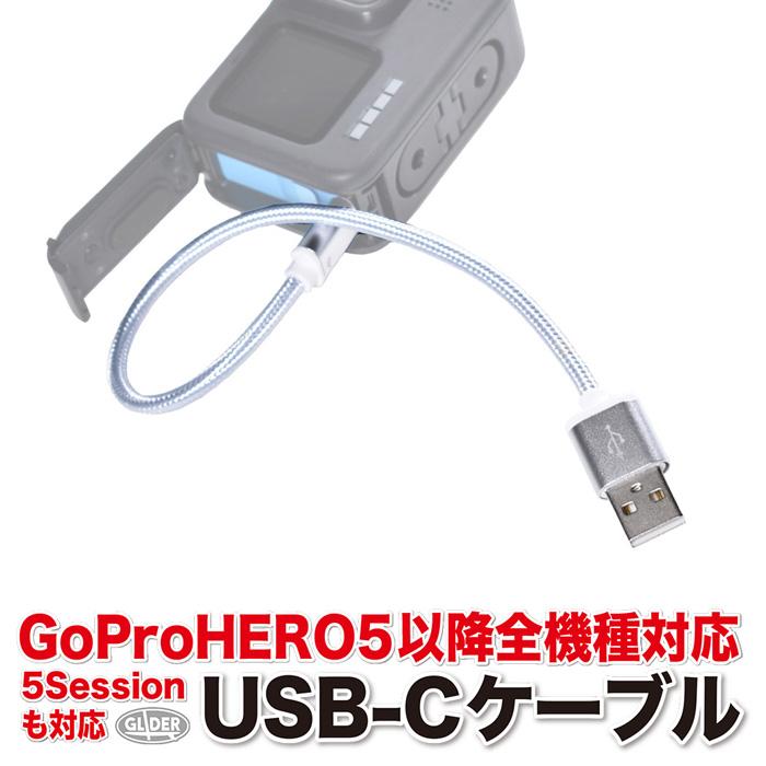 USB-Cケーブル (HERO9/8/7/6/5/5Session対応) GoPro用アクセサリー (HERO10/HERO9/HERO8/7/6/5/5Session対応) USB-Cケーブル (go212) シルバー 充電 接続 (Max/Fusion/Osmo Pocket/Osmo Action/Pocket 2/オスモポケット/オスモアクション対応) GoPro 用 アクセサリー ゴープロ 用 送料無料