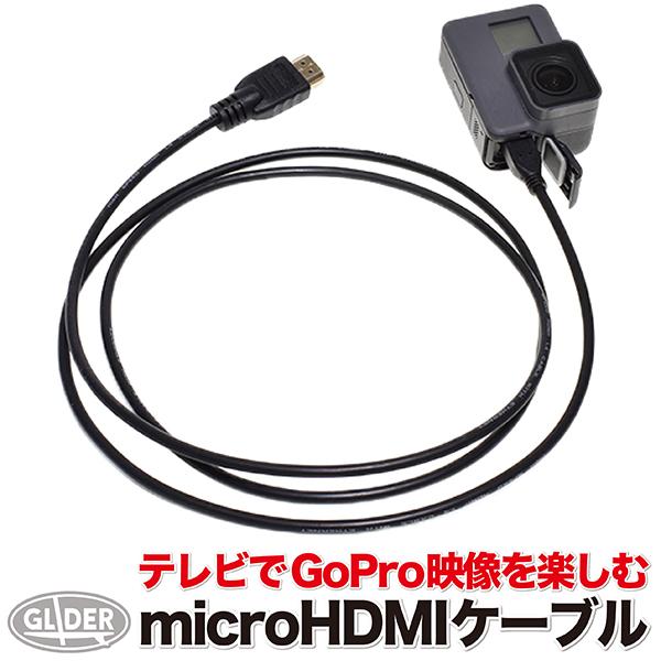 テレビ画面でゴープロ動画を楽しめる microHDMIケーブル GoPro用アクセサリー HERO7Black HERO6 HERO5 4 対応 gso02 テレビ 激安超特価 用 HDMI 訳あり商品 TV ゴープロ アクセサリー GoPro ケーブル 送料無料 接続
