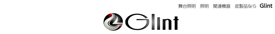 Glint:舞台照明・照明関係用品・革製品等を扱うお店