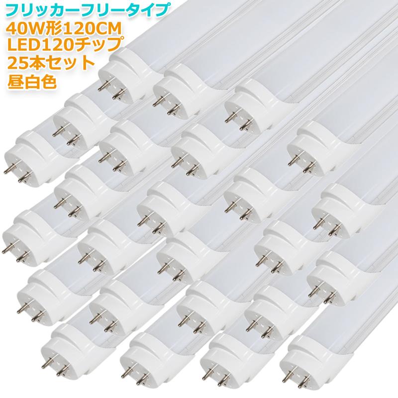 フリッカーフリー昼白色5000K25本set LED蛍光灯直管形G13/40W形120cm対応 2500lm 180°
