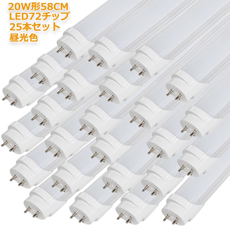 72チップ 昼光色6500K 25本セット20W形58cm対応LED蛍光灯直管形G13/180°発光1350lm