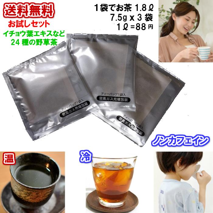 イチョウ葉エキスはハーブ研究の先進国である 毎日がバーゲンセール ドイツやフランスの薬局で人気の健康素材です 日本では1988年から健康食品として販売されるようになりました イチョウ葉エキスなど24種類の野草を配合 野草健康茶 飛鳥の茶 7.5g×3袋入り 野草茶 健康茶 デカフェ イチョウ葉茶 ティーパック ブレインフード ノンカフェイン プレママ お茶 高品質 ティーバッグ イチョウ葉エキス ストレス解消 茶 健康ギフト
